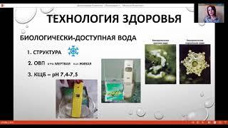Технология Здоровья - Людмила Чайка
