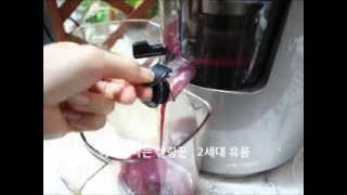 포도주스만들기 -2세대 휴롬