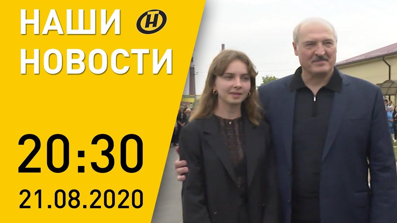 Наши новости ОНТ: Лукашенко о Беларуси, вопросы символики, неизвестный автограф Якуба Коласа
