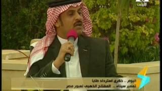 شيخ «قبيلة الحويطات»: شباب جنوب سيناء لهم دور في انتقال الإرهابيين من الشمال