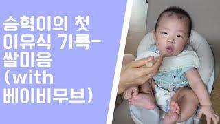 초기 이유식 쌀미음 만들기(feat.베이비무브 마스터기…