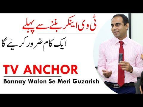 TV Anchor Bannay Walon Se, Meri Guzarish   Qasim Ali Shah