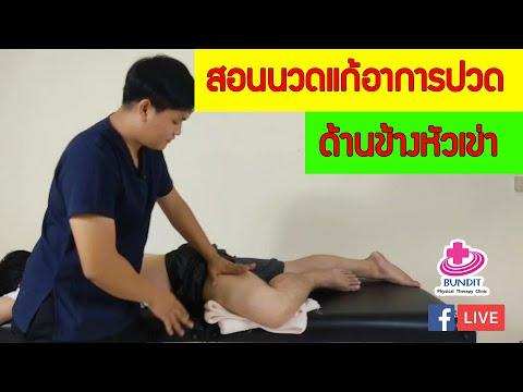 สอนวิธีนวดแก้อาการปวดข้างหัวเข่า ปวดด้านนอกเข่า    กายภาพน่ารู้กับอนุชา ปวดด้านข้างเข่า EP.2