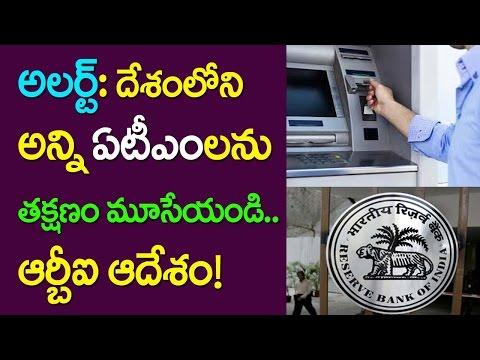 RBI Order Close All ATMS With Immediate Effect | Banks | Wanna Cry Ransom Ware | Telugu News |Taja30