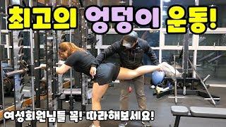 애플힙을 위한 최고의 엉덩이(힙)운동
