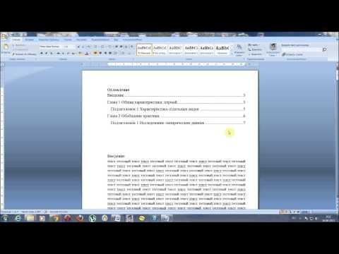 Как расставить страницы в ворде без титульного листа