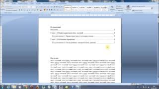 Как убрать номер с первой страницы в Word 2007