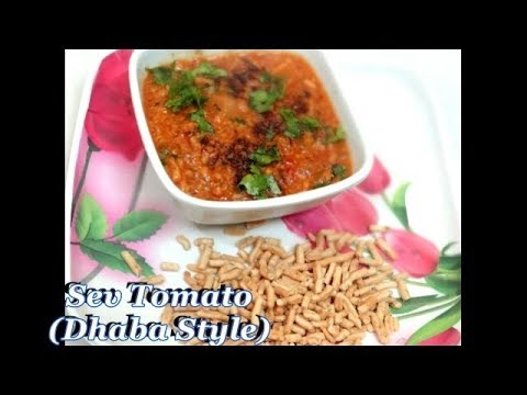 Sev Tomato Dhaba Style- how to make sev tamatar quickly
