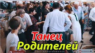 Танец Родителей #Дагестанская свадьба #Свадьба#мехъерар