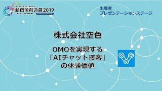 OMOを実現する「AIチャット接客」の体験価値