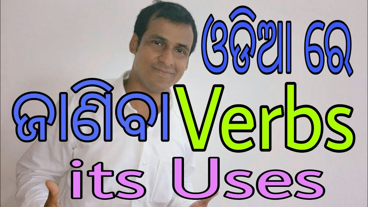 Basic English Grammar In Odia  Verb  Its Types  Tense Chart Spoken English In -4130