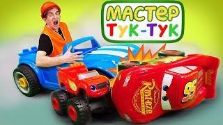 Видео про игрушки из мультфильмов Чудо Машинки и Тачки. Гонки с препятствиями!