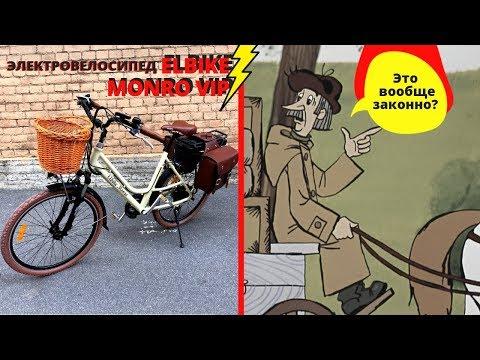 Электровелосипед Elbike MONRO Vip | Обзор, Характеристики.