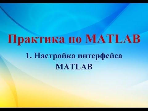 Как увеличить шрифт в matlab