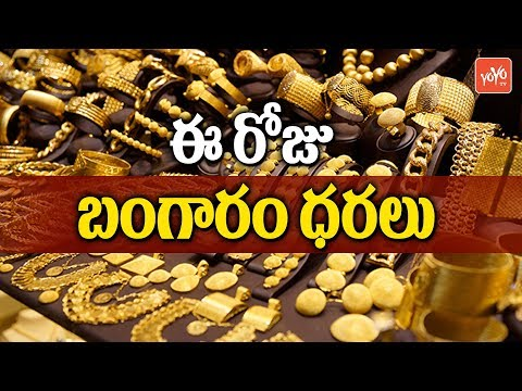 Gold Prices Today | Gold & Silver Rates Today in India | Hyderabad | YOYO TV Channel