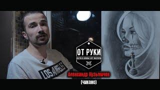 ОТ РУКИ - Александр Кузьмичев (ЧИКАНО)