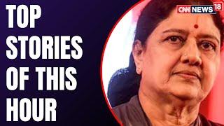 Top Stories | Sasikala To Return To Active Politics? | Maharashtra Political Crisis | CNN News18