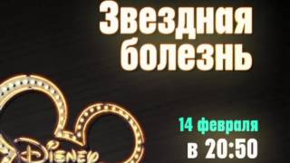 Disney Channel Russia cont. 12.02.2014