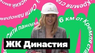 ЖК Династия — обзор новостройки, ход строительства, инфраструктура, цены в Москве