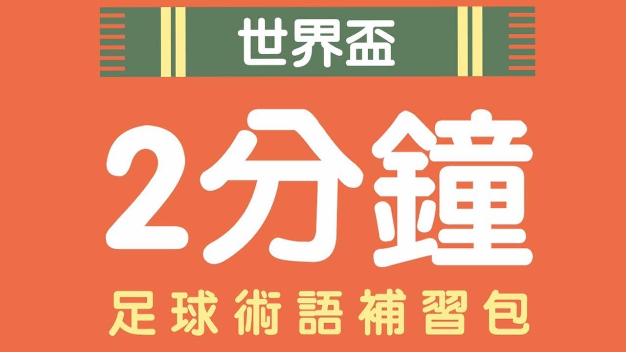 足球術語 2分鐘懶人包動畫【世界盃開波!】