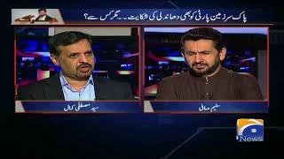 Jirga - 28 July 2018