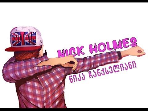 ნიკა ჩანქსელიანი  Nick Holmes Benjamin Castro