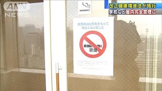 学校や病院など完全禁煙に 改正健康増進法が施行(19/07/01)