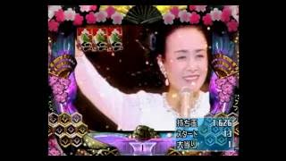 PS2ソフト パチってちょんまげ達人11 ぱちんこ華王・美空ひばり M62TF3 ...