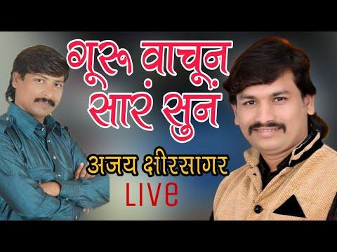 Chandan Kamble |Gurupornima | Ajay Kshirsagar Song Live Show
