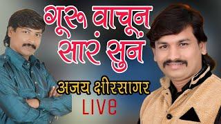 Chandan Kamble |Gurupornima | Ajay Kshirsagar S...