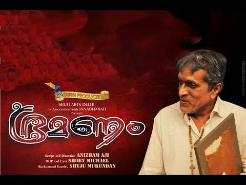 BHRAMANAM  MALAYALAM SHORT FILM
