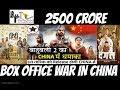 BOX OFFICE WAR : Baahubali 2 - The Conclusion  | S.S. Rajamouli | Prabhas | Rana Daggubati