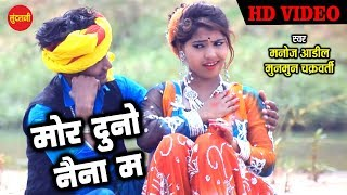 Mor Duno Naina Ma - Manoj Aadil & Munmun 09826132656 - CG Song - HD Video