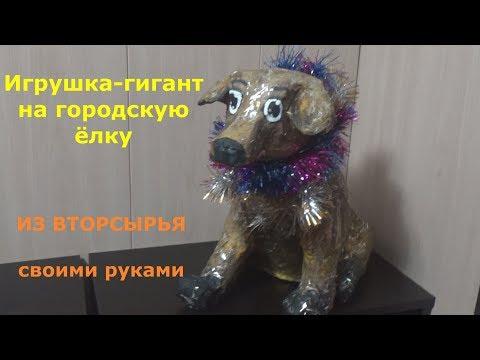 Собака елочная игрушка своими руками