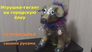 """Новогодняя игрушка гигант """"СОБАКА"""" на городскую ёлку своими руками"""