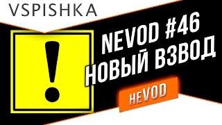 NeVOD #46 - Новый Взвод. Знакомство.