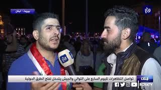 تواصل التظاهرات لليوم السابع على التوالي والجيش يتدخل لفتح الطرق الدولية - (23-10-2019)