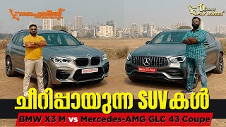 Mercedes-AMG GLC 43 Coupe vs BMW X3 M Performance SUV Comparison Review | Flywheel Malayalam