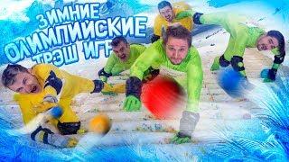 Олимпийские Трэш Игры 2018 - ЦАРЬ ВАЗЕЛИНОВОЙ ГОРЫ / КЁРЛИНГ