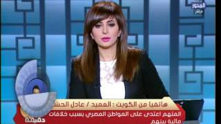 بالفيديو  الداخلية الكويتية: المعتدي على المواطن المصري ليس كويتيا