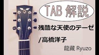 高橋洋子の残酷な天使のテーゼのソロギタータブ譜販売のお知らせと解説...