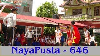Football; Nepal loses | NIMS dominate in Basketball | NayaPusta - 646