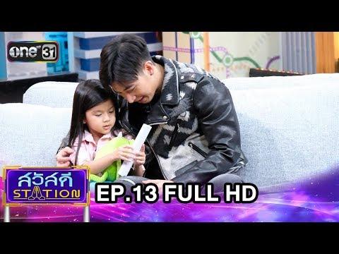 สวัสดี STATION   EP.13   FULL HD   28 เม.ย. 61   เวลา 11:30 น.   one31