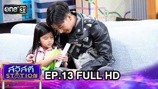 สวัสดี STATION | EP.13 | FULL HD | 28 เม.ย. 61 | เวลา 11:30 น. | one31