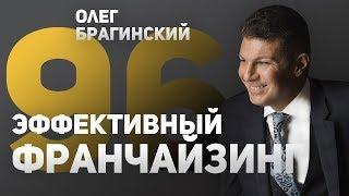 Олег Брагинский. Вебинар 96. Эффективный франчайзинг