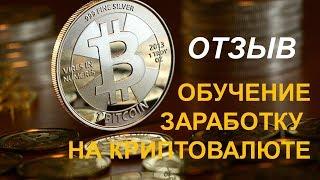 Обучение Заработку на Криптовалюте Отзыв
