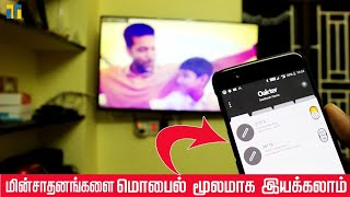Baixar Control Light Fan Tv from your Mobile |  Super Tech | Tamil Today Tech