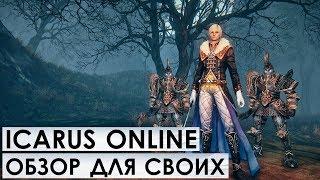 ICARUS ONLINE - ОБЗОР ДЛЯ СВОИХ