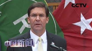 [中国新闻] 美防长埃斯珀否认美国有意增兵中东 | CCTV中文国际