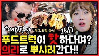 [의리뷰 EP.24] 전국맛집푸드트럭도전! 맛집 부수다…